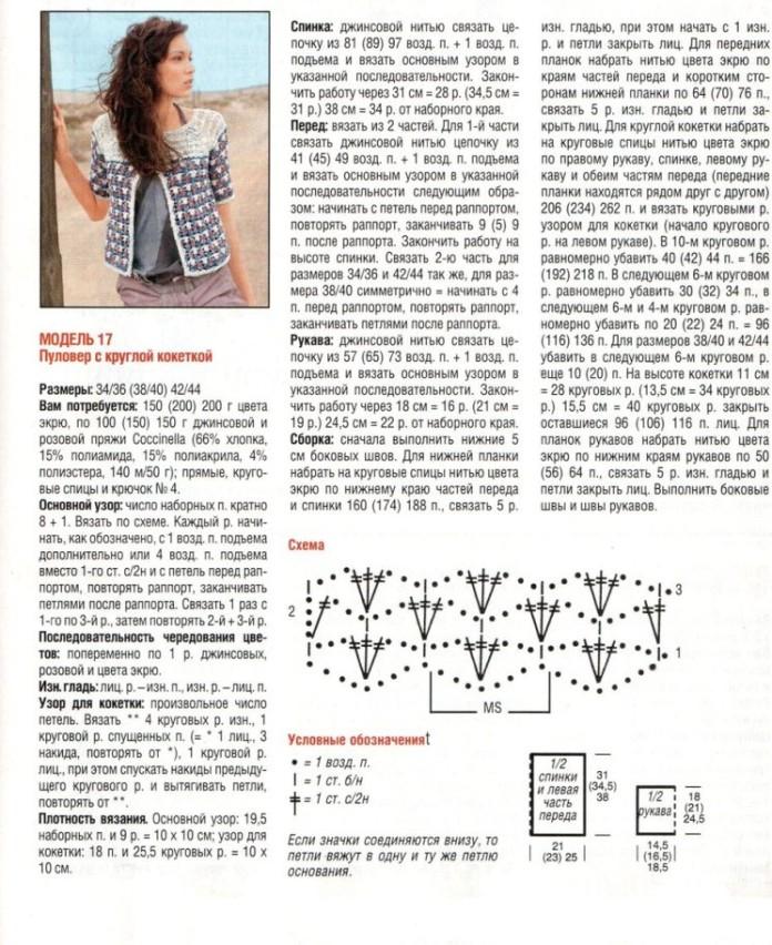 pulover zhenskij kryuchkom 5 - Вязаный пуловер женский крючком схемы и описание
