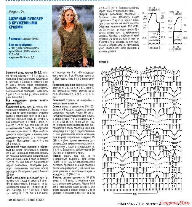 pulover zhenskij kryuchkom 6 - Вязаный пуловер крючком для женщин схемы и описание