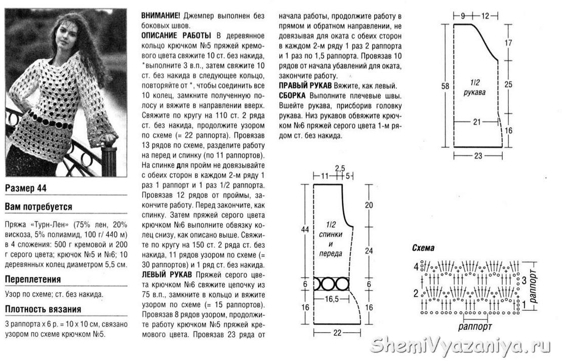pulover zhenskij kryuchkom 7 - Вязаный пуловер крючком для женщин схемы и описание