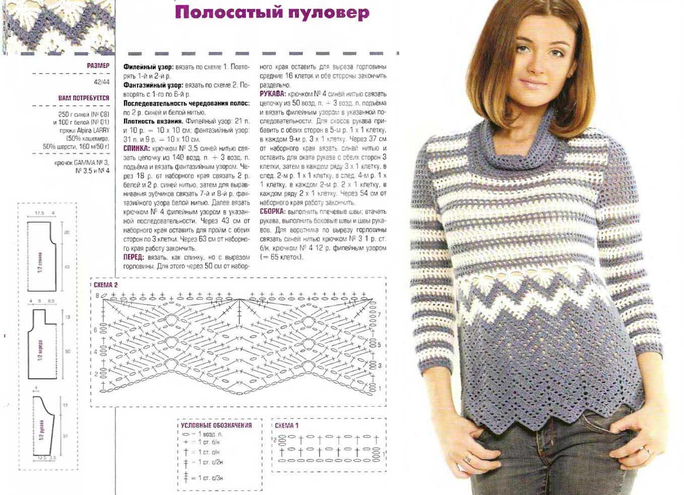 pulover zhenskij kryuchkom 8 - Вязаный пуловер крючком для женщин схемы и описание