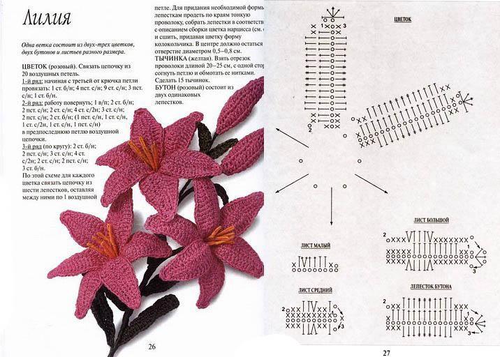 Вязаные лилии крючком схемы с описанием фото