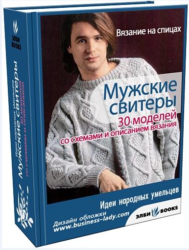 muzhskie svitery 30modelej so shemami i opisaniem vjazanija - Вязаный мужской свитер спицами схемы с описаниями