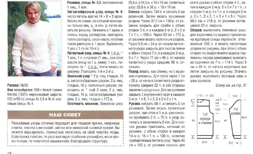 muzhskoj sviter spicami 1 - Вязаный мужской свитер спицами схемы с описаниями