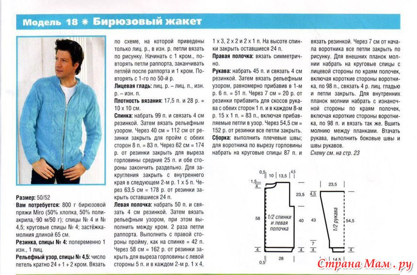 Вязание мужских жакетов с описанием 156