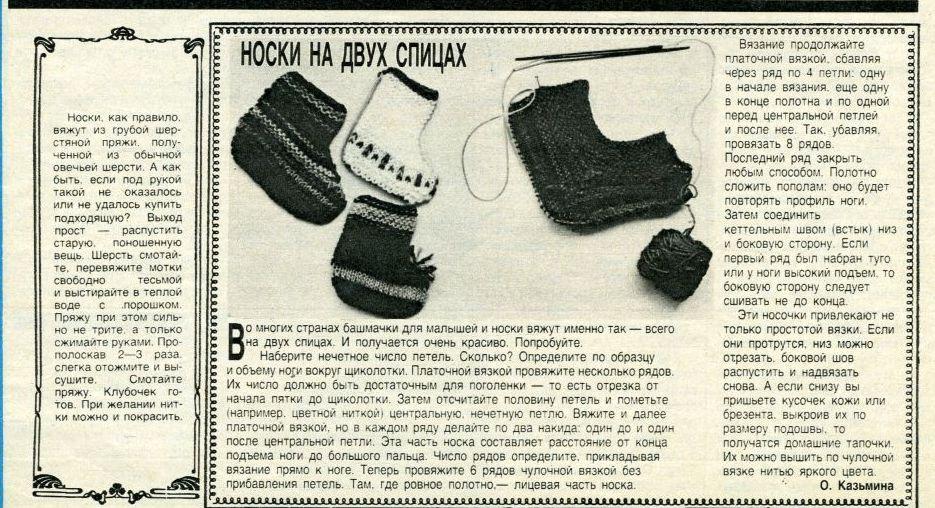Вязаные носки на двух спицах