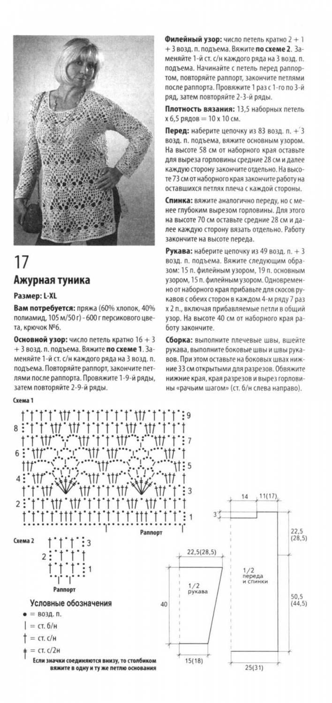 vyazanaya tunika kryuchkom dlya polnyx zhenshhin so sxemami - Вязаная туника крючком схемы и описание