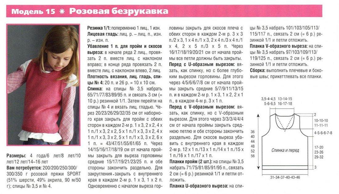 zhiletka dlya devochki spicami 1 - Вязаный жилет для девочки спицами схемы и описание