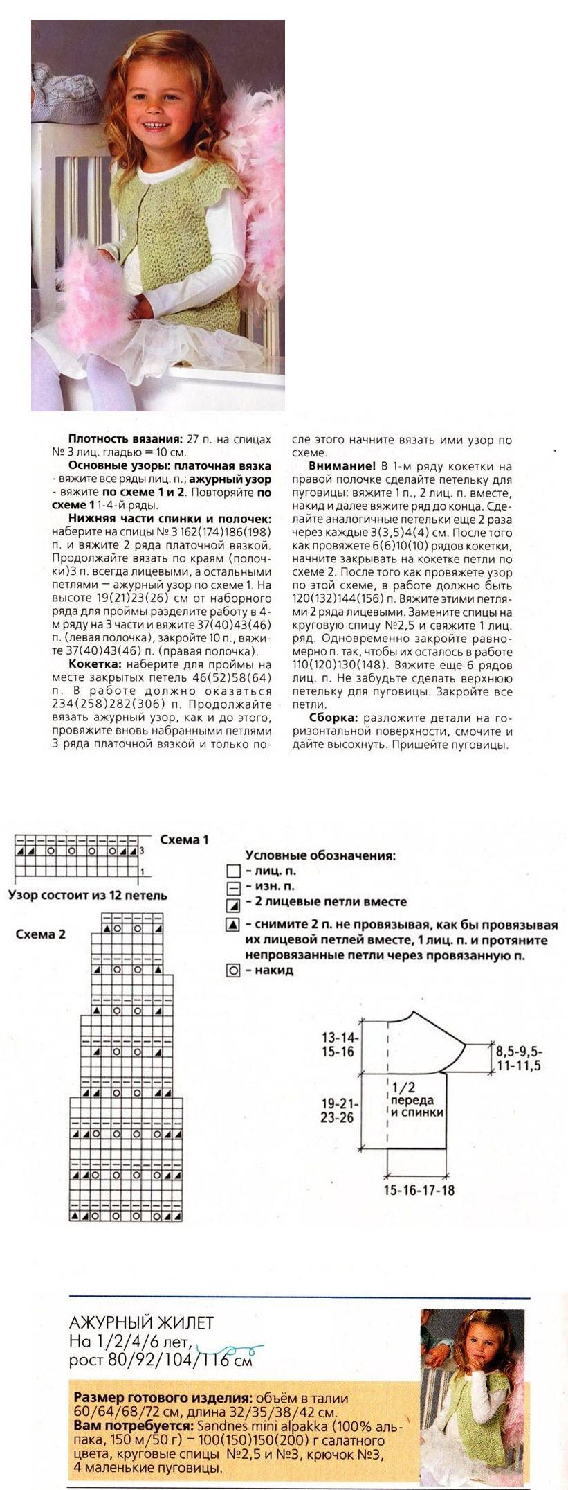 zhiletka dlya devochki spicami 3 - Вязаный жилет для девочки спицами схемы и описание
