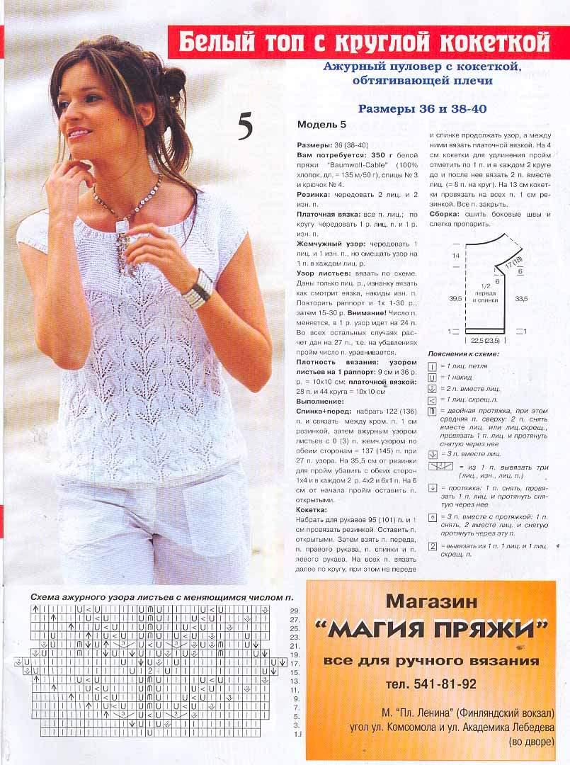 azhurnyj top spicami 4 - Вязаный ажурный топ спицами схемы и описание