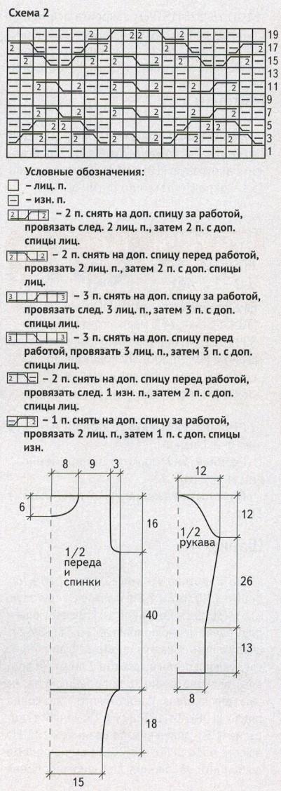 sviter s kosami dlja devochki 12 let spicami shema 2 - Вязаный пуловер для девочки спицами