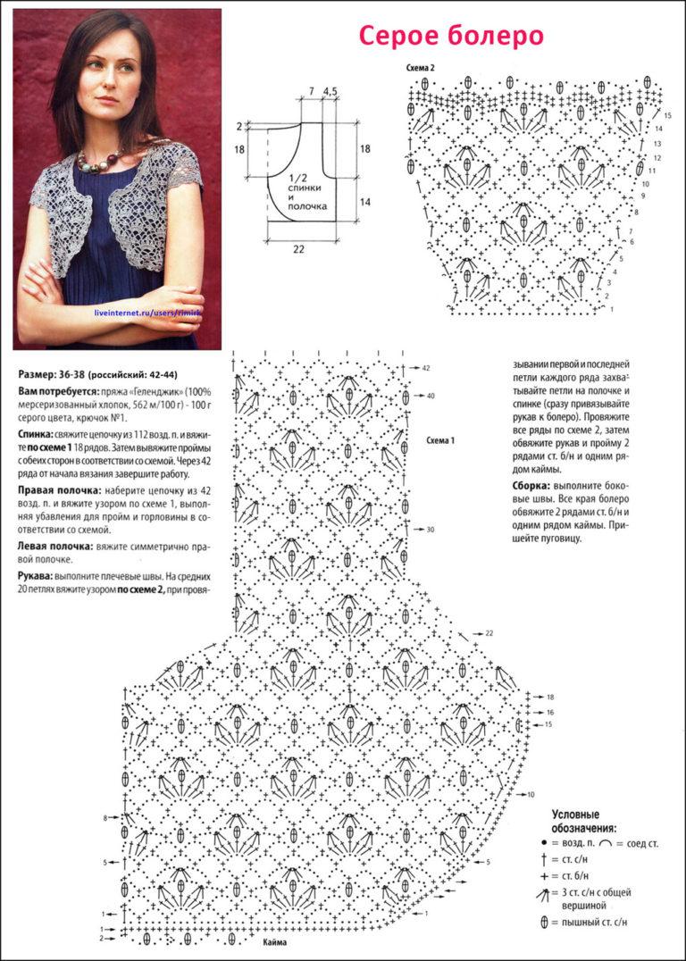 Вязаное крючком болеро в схемах и картинках