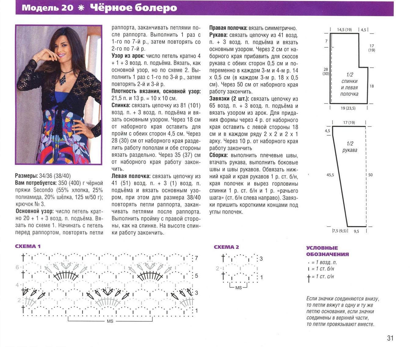 bolero kryuchkom 4 - Вязаное болеро крючком схемы и описание для женщин