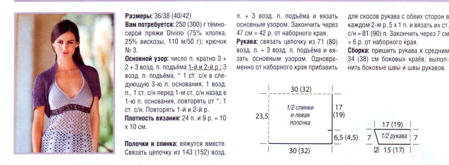 bolero kryuchkom 5 - Вязаное болеро крючком схемы и описание для женщин