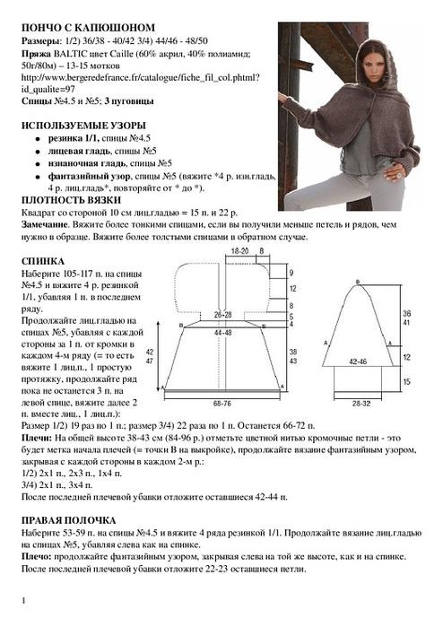 poncho s kapyushonom spicami 2 - Вязаное пончо с капюшоном спицами схемы и описание
