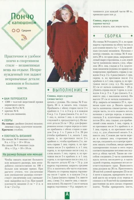 poncho s kapyushonom spicami 4 - Вязаное пончо с капюшоном спицами схемы и описание
