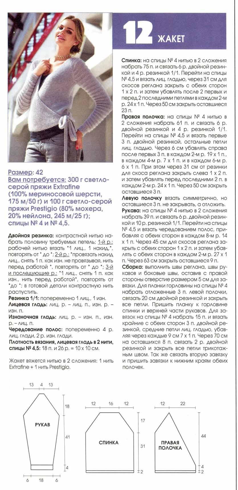 zhaket s zapaxom spicami 4 - Вязаный жакет с запахом спицами схемы и описание