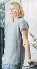 Вязаный пулундер спицами для женщин